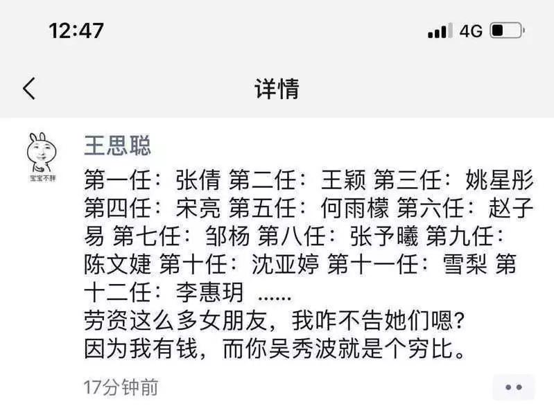 吴秀波事件背后解读:奈何五十步总爱笑百步!
