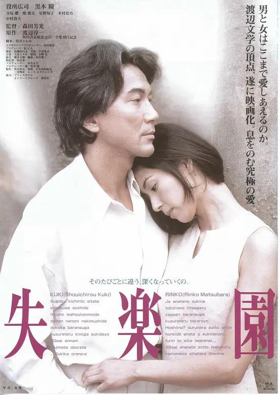 1997年日本爱情情色电影《失乐园》高清720P日语中字百度云盘下载