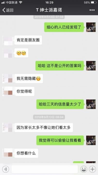 追女生约会案例-爱蹦迪的女老师,见面4句话就跟我回了家…….