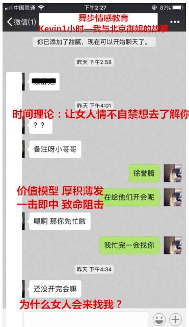 """追女生约会恋爱案例-Kevin和北京御姐""""浴血奋榨""""的故事"""