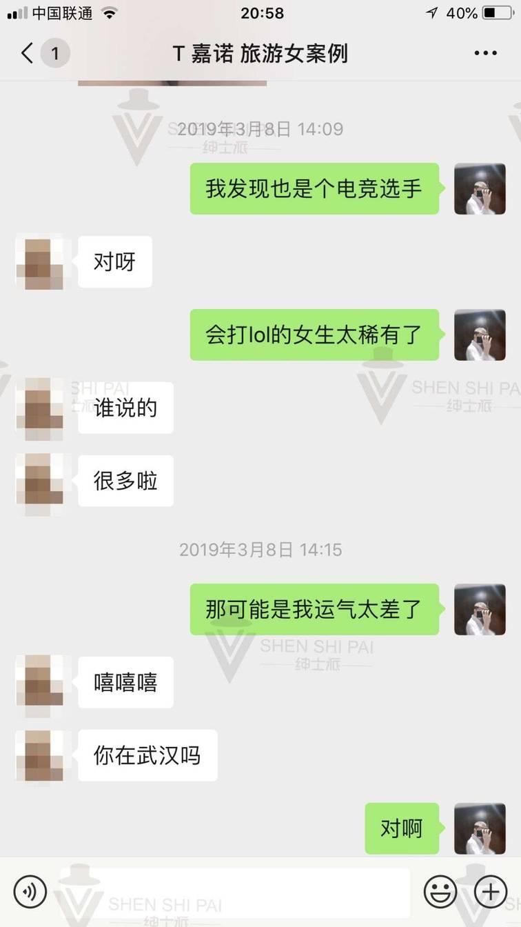 微信把妹追女生聊天案例:她是我在江城旅游中最美的风景