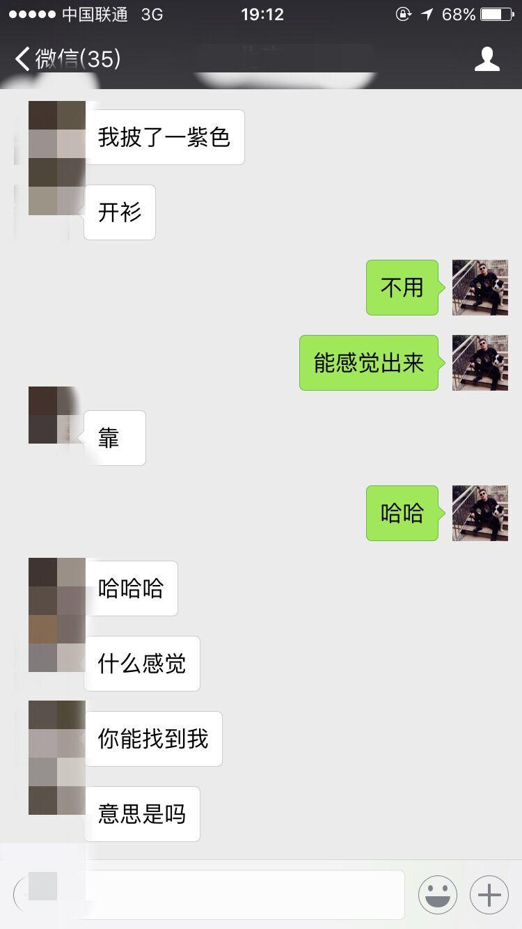 泡妞把妹聊天实战案例-北京之行 且听风吟