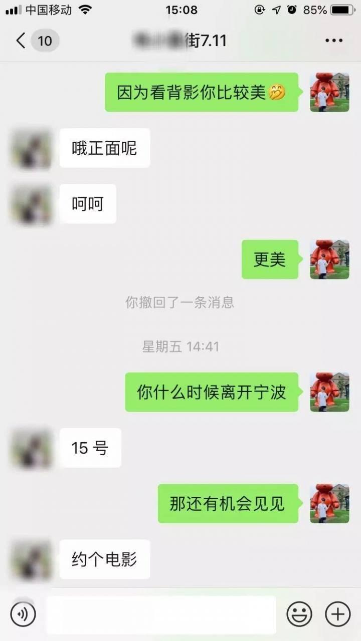 街上搭讪成功的妹子,微信前20句怎么聊(上)