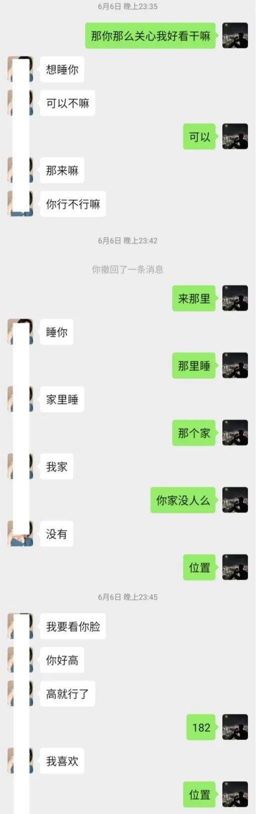 """【追女生聊天实战案例】川妹子突然来一句:""""想睡你,可以不嘛!"""""""