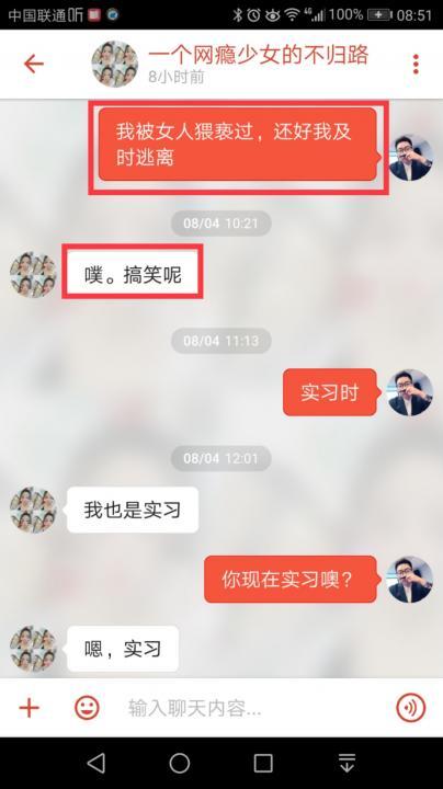 """【追女生聊天约会速约把妹】""""钓鱼式""""捕捉高分妹!"""