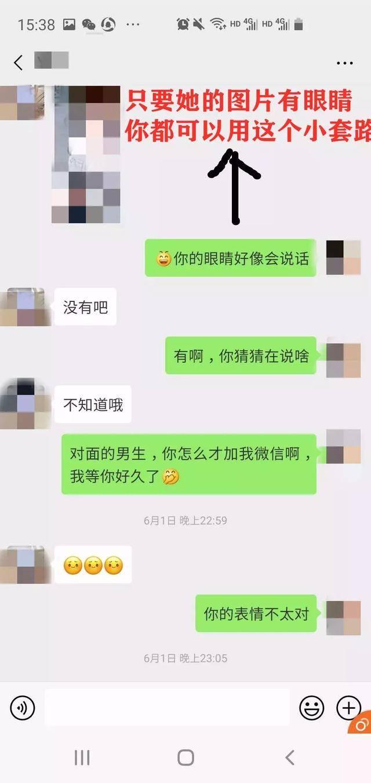 微信追女生案例:我和摆摊女的故事(一)