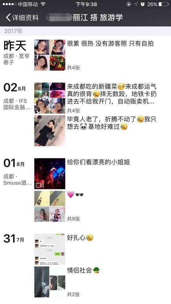 追女生聊天实战案例:丽江到成都,不远千里只为一炮