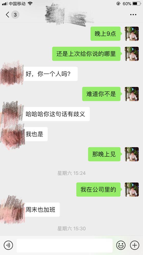 """撩妹追女生聊天案例:""""梦""""里寻她千百度"""