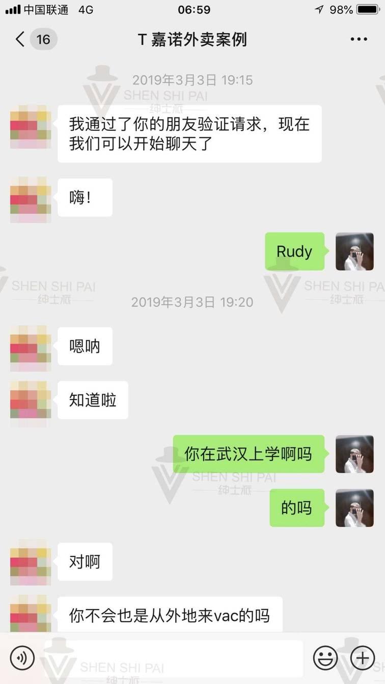 微信把妹追女生聊天案例:清纯学妹的纵情往事