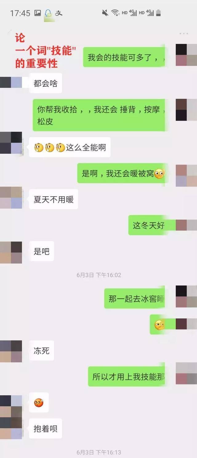 微信追女生案例:我和摆摊女的故事(三)