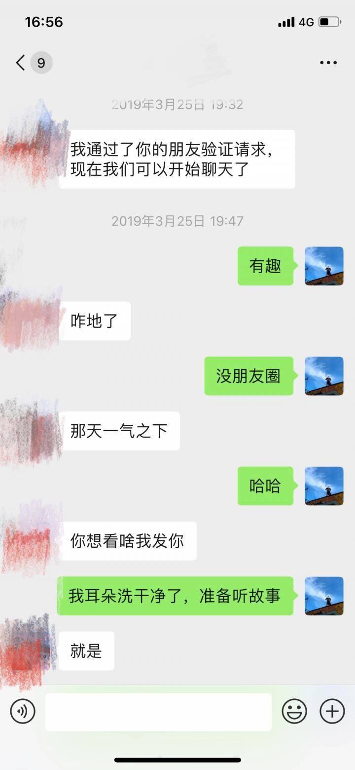 微信追女生实战聊天技巧案例:江湖路远,我们有缘再见!