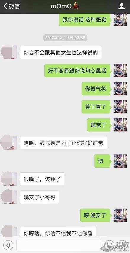 微信把妹追女生聊天案例:微信撩妹成功约会高分妹子