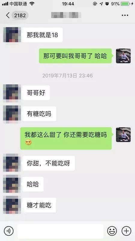 """追女生聊天实战-全程记录:三无""""屌丝""""如何撩到拜金正妹"""