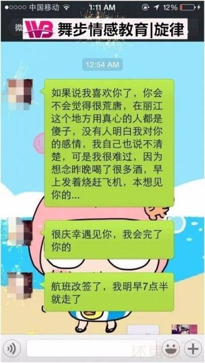 把妹实战聊天约会案例:丽江之旅,八天四段关系