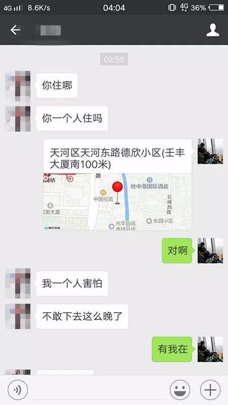 微信实战撩妹,约会聊天记录曝光