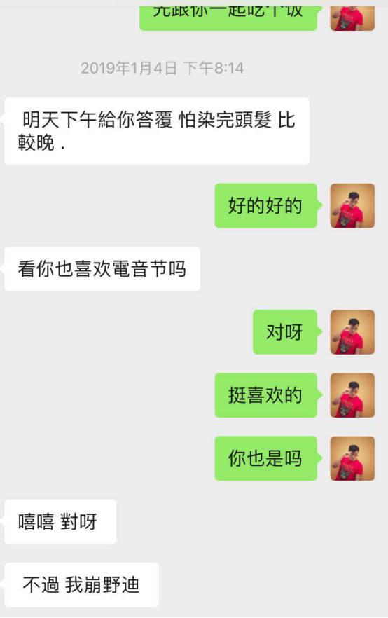微信追女生聊天技巧案例-蹦迪CP:做梦都没想到,你竟然对我提不起兴趣!