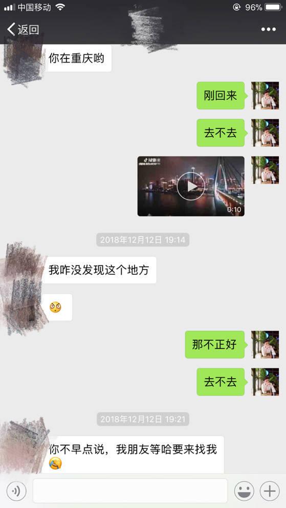 泡妞聊天实战案例-邂逅重庆女网红