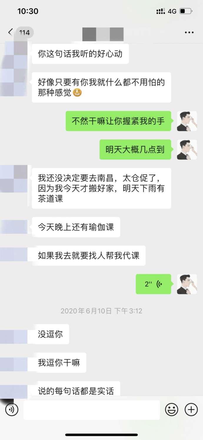 泡妞实战聊天案例截图分享:姑娘千里送全程记录