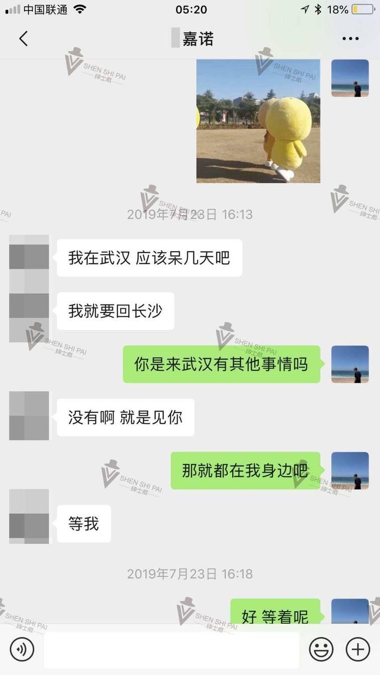 邻省速约女生:我与长沙臭妹妹的火热故事