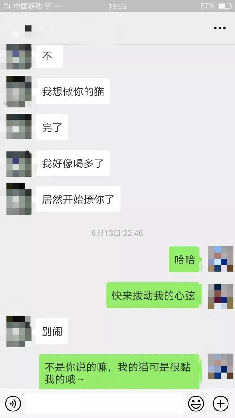 """微信把妹追女生聊天案例""""来日方长""""""""我就是方长!""""喝醉的女孩都这么可怕的吗!"""
