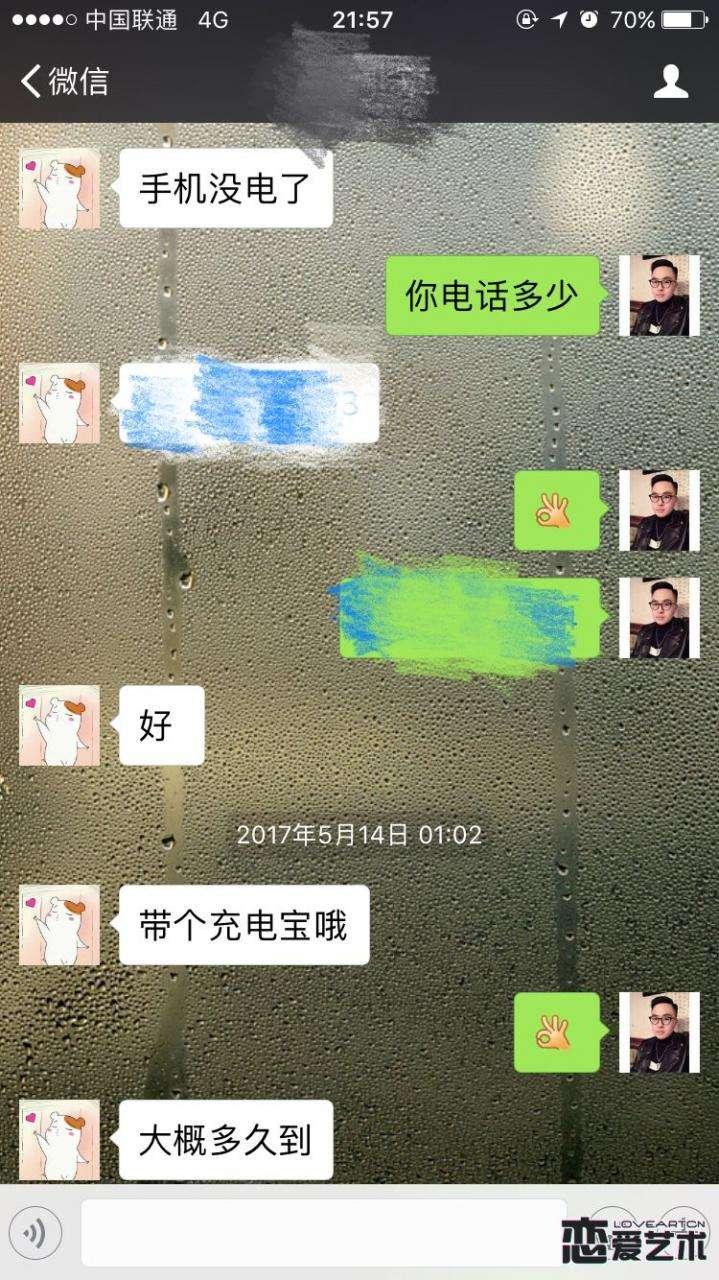 把妹追女生约会聊天案例:北京惊喜一夜,深夜约会北影小可爱!