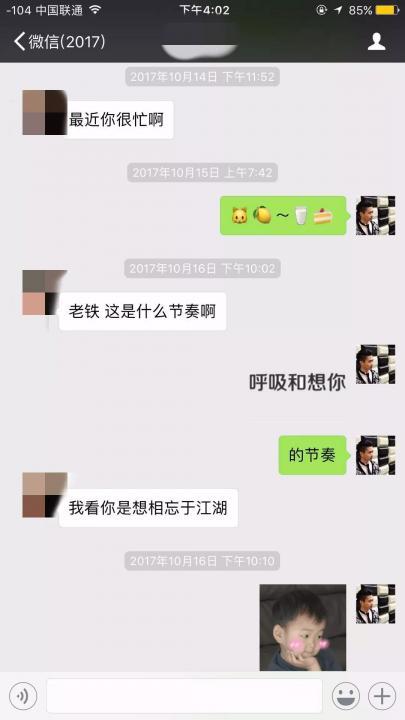 把妹实战聊天案例-我矮怎么了?我女朋友高啊,还是华裔模特!(下)