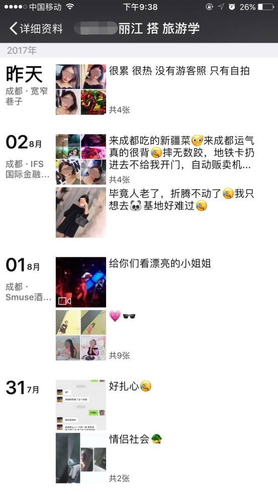 泡妞撩妹约会案例-丽江到成都,飞越千里的不可描述
