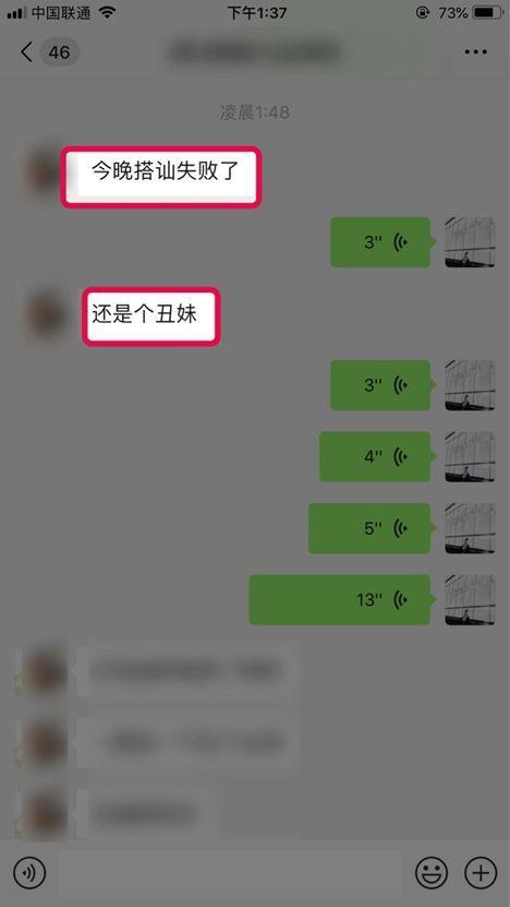 追女生聊天技巧案例-他用了七天认识了全郑州的所有正妹