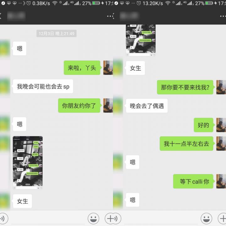 泡妞聊天实战案例-郑州凌晨最亮的夜色-SPACE大作战。