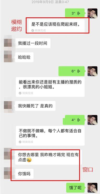 微信把妹聊天实战案例-为了报复前男友,抖音主播半夜带我去她家!