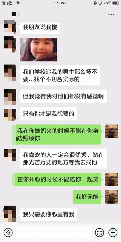 微信追女生聊天实战案例-00后女生鱼塘到底有多深,为什么偏偏把第一次给了我!