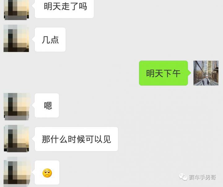 追女生聊天案例-骚帅嘉琪与深圳小姐姐的三进三出