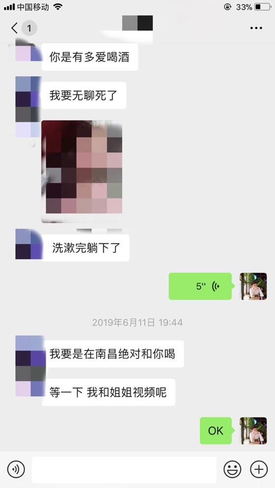 泡妞把妹聊天实战案例:这个白富美跨越千里来找我(上)