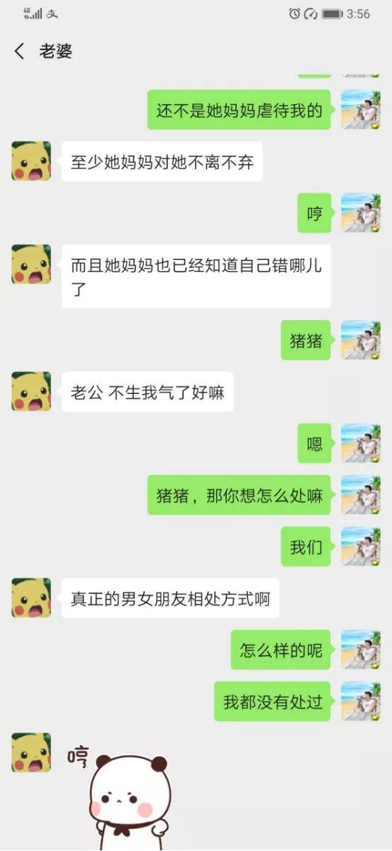 追女生聊天案例:156的矮个子浪子是如何泡到身高181的杭州俄罗斯混血美女(下)