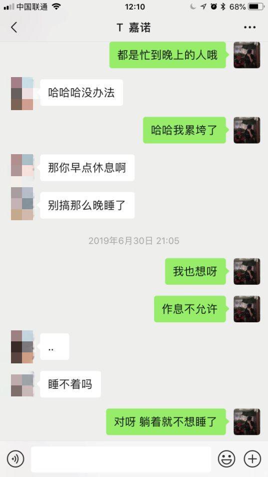 网红萝莉聊天秀:走心话术案例