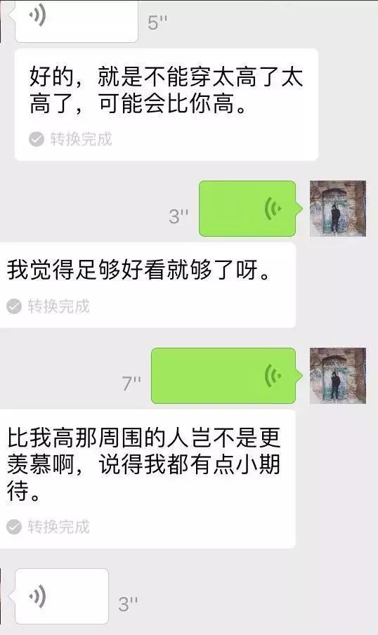 微信追女生案例:女生嫌弃你长得丑、没有钱、不够高的万能解决方法