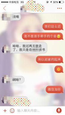 撩妹恋爱追女生聊天案例:像个男人一样去撩妹!