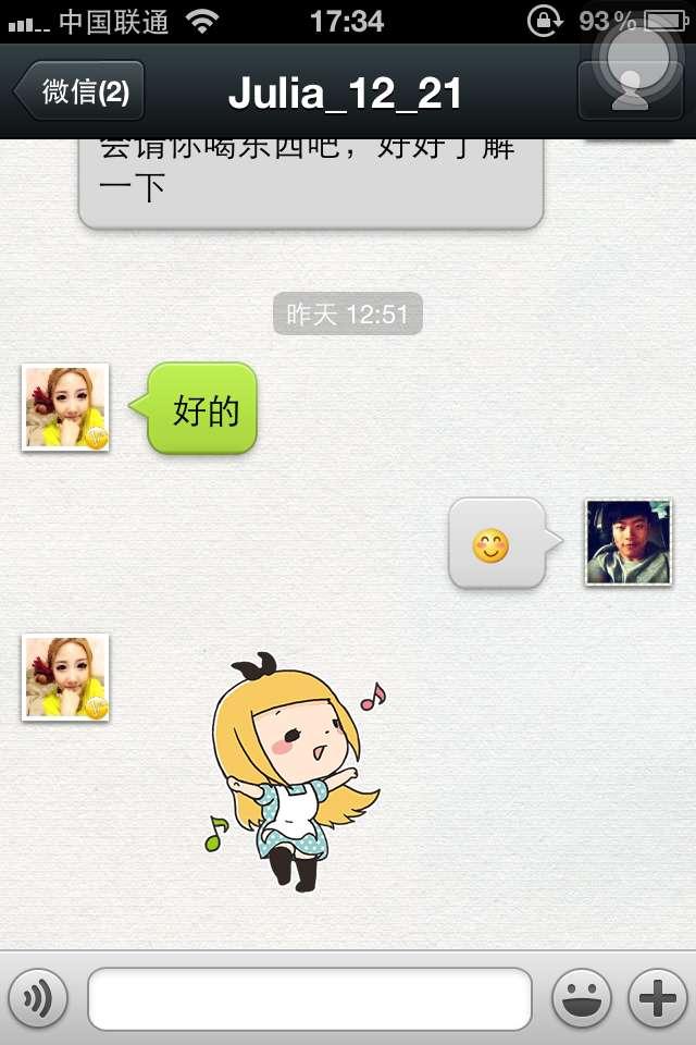 教大家一个微信聊天互动的追女生小技巧